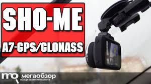 SHO-ME <b>A7</b>-GPS/GLONASS обзор <b>видеорегистратора</b> - YouTube