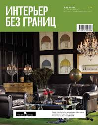 9(30) сентябрь 2014 by Interior_Voronezh - issuu