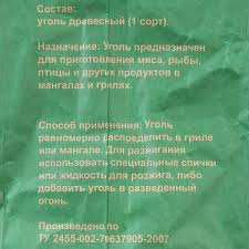 <b>Уголь древесный СевЗапУголь</b>, 5 кг. в Самаре – купить по низкой ...