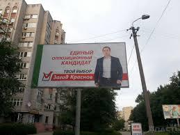 Картинки по запросу билборды вилкула в поддержку краснова загида
