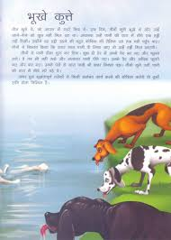 essay on domestic animals
