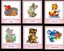 карточки с картинками для детей от года
