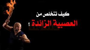 Image result for لا العصبیه