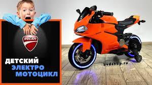 <b>Детский электромотоцикл Ducati</b> a001aa - обзор - YouTube