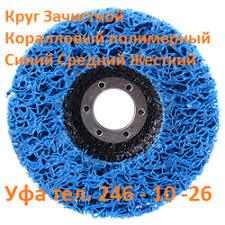 Хозтовары купить в Уфе т.8-347-299-07-90 магазин Инструмент ...