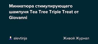 Миниатюра <b>стимулирующего шампуня Tea</b> Tree Triple Treat от ...