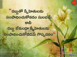 Telugu Nice Friendship Quotes - 123 New Quotes | Telugu Quotes ... via Relatably.com
