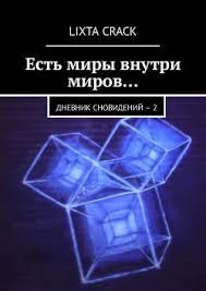 """Книга """"Есть миры внутри миров… <b>Дневник сновидений</b> – 2 ..."""