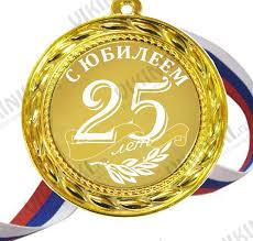 "<b>Медаль ""С юбилеем</b> 25лет"" - vikiniki.ru - оптовый интернет ..."
