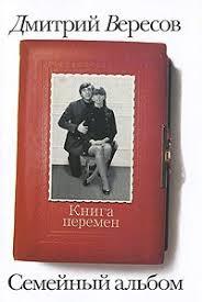 Книги <b>Вересова Дмитрия</b> - скачать бесплатно, читать онлайн