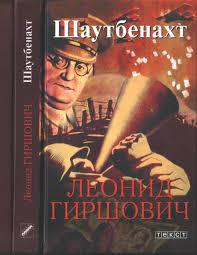 Книга: Шаутбенахт