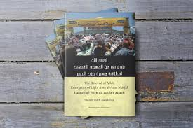 essay on islamic system of life new book emergence of light from is one of the early activists in hizb ut tahrir he has been witness to the establishment and growth of the largest islamic political party in