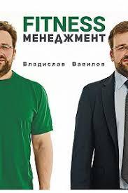Читать книгу «<b>Основы менеджмента</b> в фитнес-индустрии ...