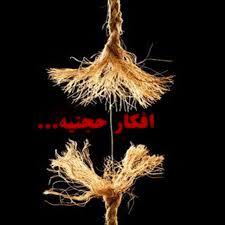 نتیجه تصویری برای تصاویر راجع به فرقه حجتیه