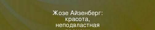 Жозе Айзенберг: красота, неподвластная времени — <b>BurdaStyle</b>.ru