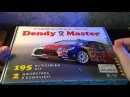 Обзор ретро <b>приставки Dendy master</b> - YouTube