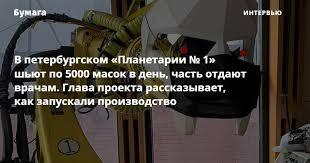 В петербургском «Планетарии № 1» шьют по 5000 масок в день ...