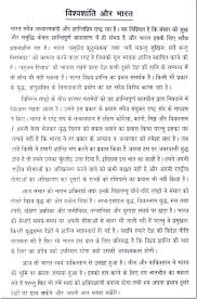 essay on the world peace and in hindi