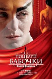 Butterfly Kiss (2006) Potseluy babochki