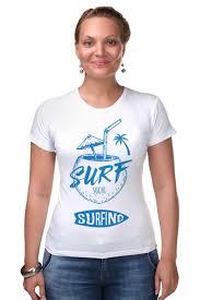 Футболка Стрэйч <b>Сочи серфинг</b> #1527518 – заказать женские ...
