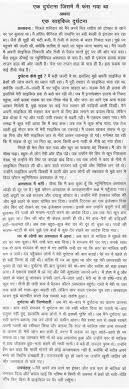 essay on female foeticide essay on female foeticide in punjabi nycityserve org