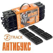 <b>Противобуксовочные траки Z-Track</b> и Z-Track Pro — Экстрим ...