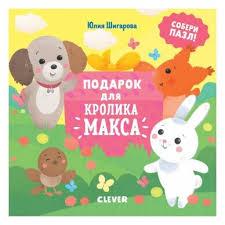 <b>CLEVER Книга</b>-пазл. Подарок для кролика Макса — купить по ...