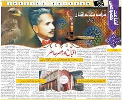 free essays on allama iqbal in urdu language throughorg essay allama iqbal in urdu language    after the accomplishment of his primary …