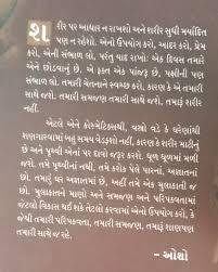antim satya tarf no path by osho in gujarati  buy this book online        gujarati book   antim satya tarfno path by osho info