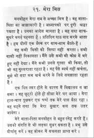 essay on my friend in hindi