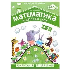Учебные пособия <b>Мозаика</b>-<b>Синтез</b> — купить на Яндекс.Маркете