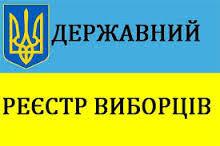 """Результат пошуку зображень за запитом """"державний реєстр виборців"""""""