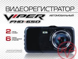 <b>Видеорегистратор VIPER</b> FHD <b>650</b> (<b>2</b> камеры) наружная
