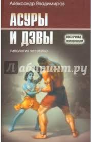"""Книга: """"<b>Асуры и</b> Дэвы. Типология человека"""" - Александр ..."""