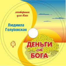 <b>Людмила Голубовская</b>, <b>Деньги от</b> Бога– слушать онлайн ...