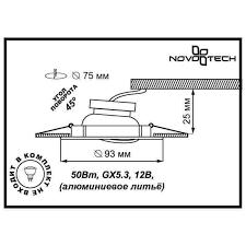 Встраиваемый <b>светильник Novotech</b> Antic <b>369432</b>