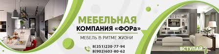 """Мебель на заказ   Мебельная Компания """"ФОРа""""   ВКонтакте"""