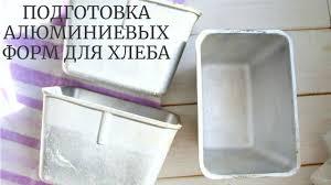 Как подготовить алюминиевые <b>формы для выпечки хлеба</b> на ...