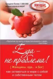Книга «<b>Еда</b> - <b>не проблема</b>! как оставаться в мире с собой» Рос ...
