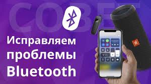 Как исправить проблемы с Bluetooth подключением гаджетов ...