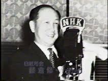 「紅白歌合戦 1953年司会者」の画像検索結果