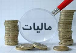 تحقق ۸۲ درصدی درآمد مالیاتی در ۵ ماه نخست امسال