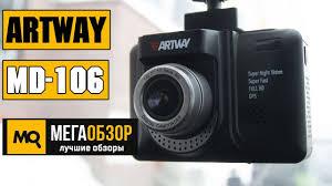 <b>Artway MD</b>-<b>106</b> COMBO обзор комбо-<b>видеорегистратора</b> - YouTube