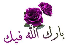 تهنئه بمناسبه حلول شهر رمضان المبارك