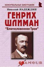 <b>Надеждин Николай Яковлевич</b> - купить книги автора или ...