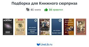 Подборка для Книжного сюрприза — 43 книги