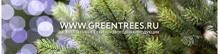Искусственные елки - <b>GREEN TREES</b> | ВКонтакте