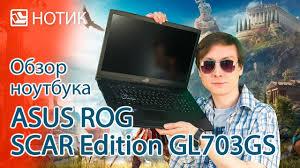 Видео обзор <b>ноутбука ASUS ROG</b> SCAR Edition GL703GS ...