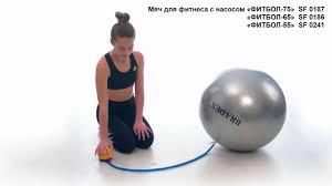 <b>Мяч</b> для фитнеса «ФИТБОЛ-75» с насосом <b>Bradex SF</b> 0187 ...