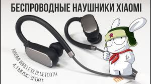 БЕСПРОВОДНЫЕ <b>НАУШНИКИ Xiaomi Mi Sport Bluetooth</b> Headset ...